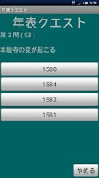 Screenshot of 年表クエスト