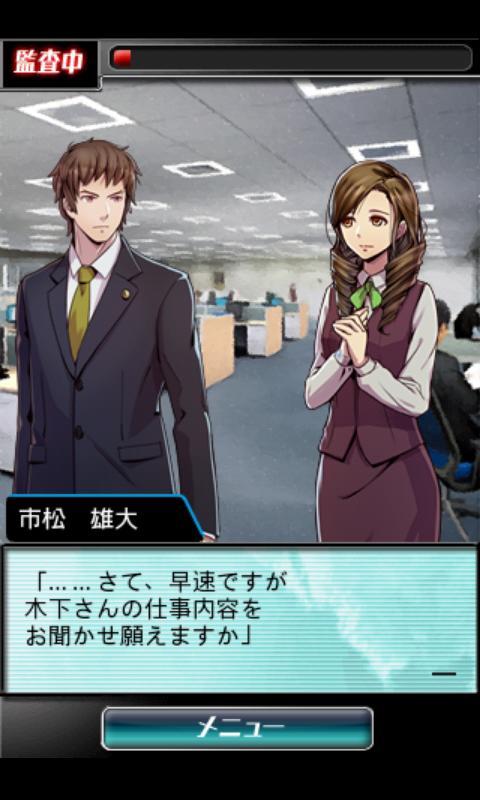 CPA Yudai Ichimatsu- screenshot