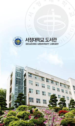 서정대학교 도서관
