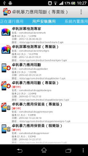 anti spy and anti surveillance apk|討論anti spy and anti ...