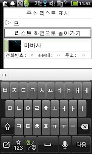 Excel Address Book Reader - screenshot thumbnail