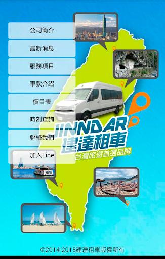 建达租车-机场接送-台湾自由行-旅游顾问