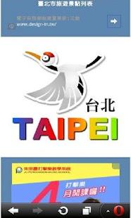 臺北市旅遊景點列表
