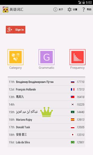 【免費教育App】英语词汇-APP點子