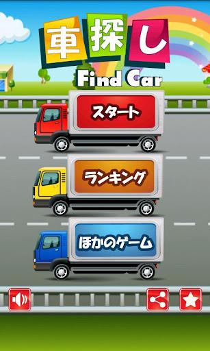 【脳トレ】車探し こどもの無料パズルゲーム