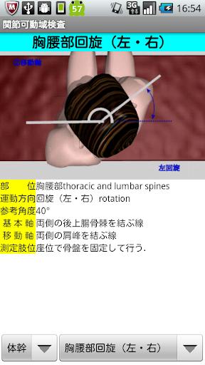 関節可動域測定法 ROM-T 角度計付