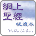 Recovery Version Bible Online icon