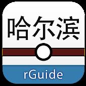 哈尔滨地铁