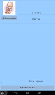 玩醫療App Календарь беременности免費 APP試玩