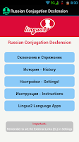Screenshot of Conjugation Declension Russian
