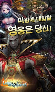 로드 오브 나이츠 - screenshot thumbnail