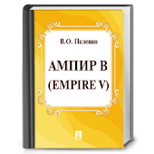 "The book ""Empire V"""