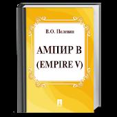 "The book ""Empire V"""