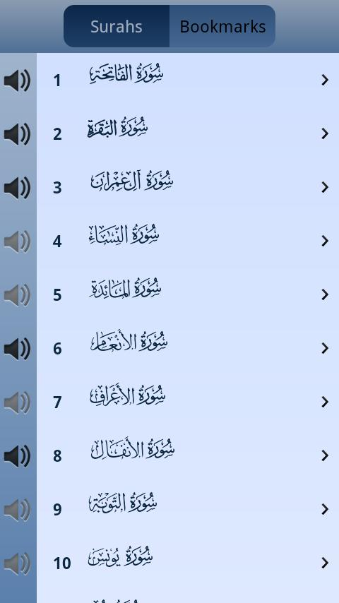 iAndroid Quran- screenshot