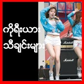 Myanmar Korea Music