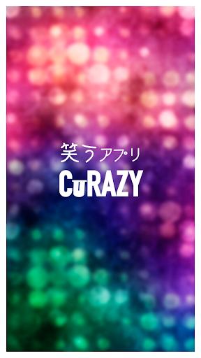【免費新聞App】世界中の笑えるネタが毎日届くCuRAZY-人気の無料暇つぶし-APP點子