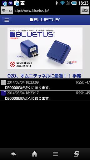BLUETUS バックグラウンド受信アプリ
