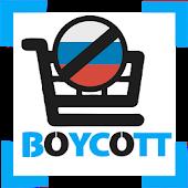 Boycott Scanner