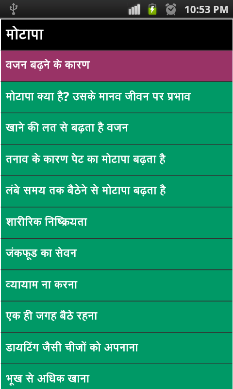 Tips to lose weight fast in hindi green coffee bean pills dr oz i must say i to lose weight in one month diet chart for weight loss this post is for my marriage in one month so please help me to lose weight fast ccuart Image collections
