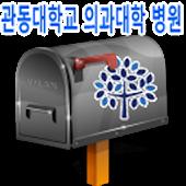 관동대학병원 우편물관리