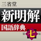 新明解国語辞典 第七版 (三省堂) icon