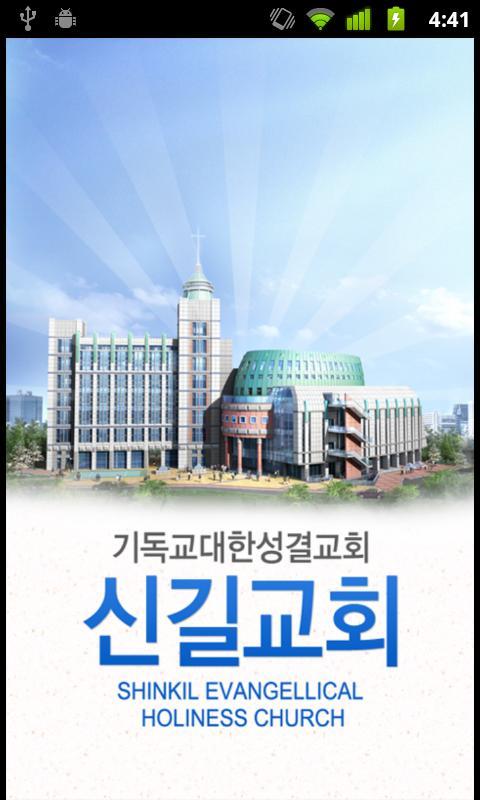 신길교회- screenshot