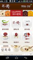 Screenshot of 본아이에프