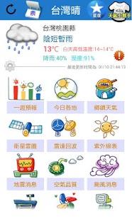 台灣晴 - 天氣 氣象 預報 停課 颱風 地震 影音 小工具 - náhled