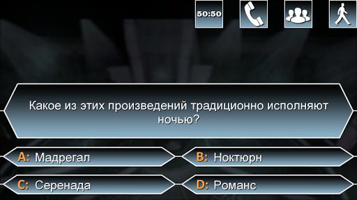 u041cu0438u043bu043bu0438u043eu043du0435u0440 u25b6 1.0.19 screenshots 9