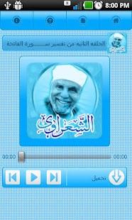 تفسير القرآن للشيخ الشعراوي- screenshot thumbnail
