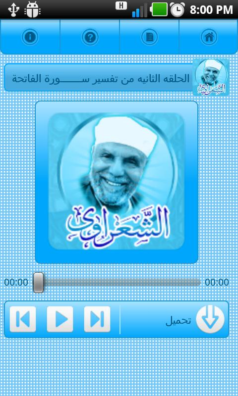 تفسير القرآن للشيخ الشعراوي - screenshot