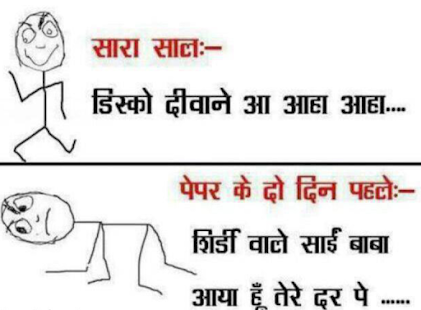 Funny Hindi Jokes - screenshot thumbnail