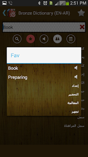 Bronze Dictionary Pro (EN-AR) - náhled