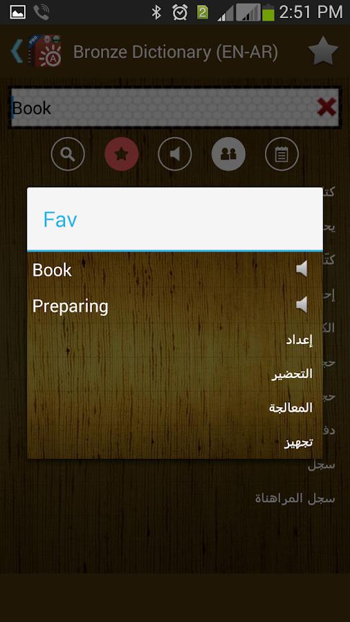 Bronze-Dictionary-Pro-ENAR 7