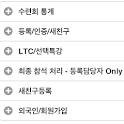 한국CCC 여름수련회 등록 – 간사용 logo