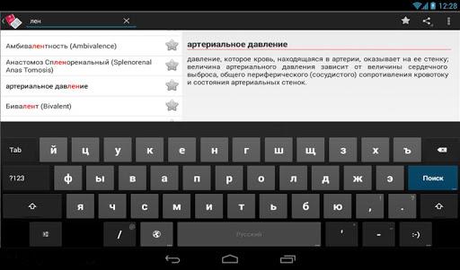 【免費醫療App】医学术语-APP點子