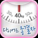 단기간다이어트식단/음식/성공후기 icon