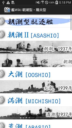 【Wikipedia+画像】駆逐艦vol.4 朝潮型・陽炎型
