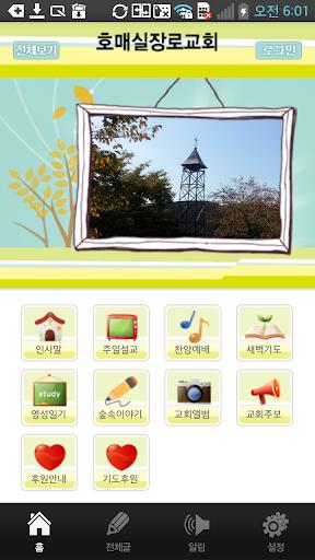 호매실장로교회|玩通訊App免費|玩APPs