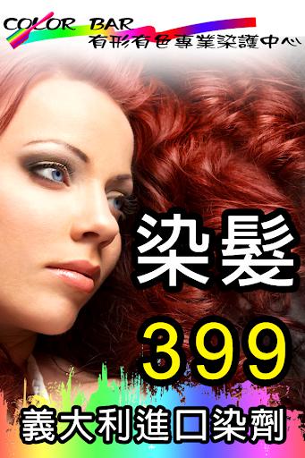 有形有色專業染護髮中心