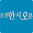 Hangul Text Clock widget icon