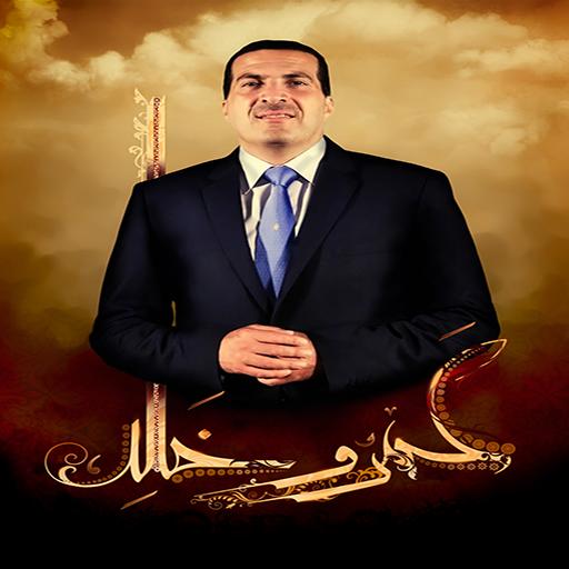 عمرو خالد 書籍 App LOGO-APP開箱王