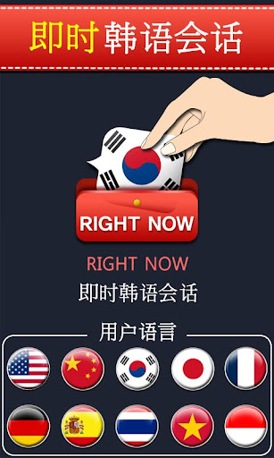 即时韩语会话