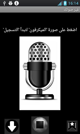 change your voice غير صوتك