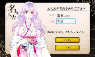 Screenshot of 白虎隊 志士異聞記