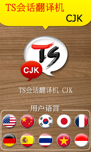 TS 会话翻译机 [CJK]