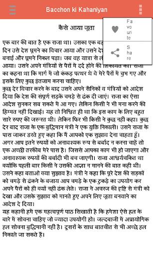【免費書籍App】Hindi Kids Stories-APP點子