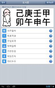 도사폰 (만세력 역학 도구) - screenshot thumbnail