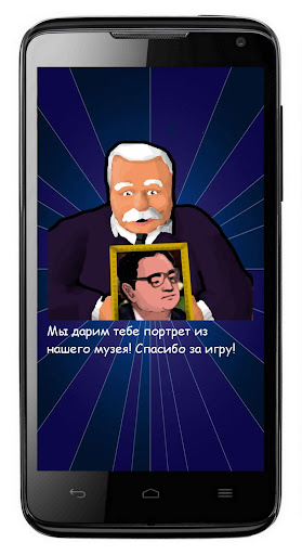 Поле Якубовича