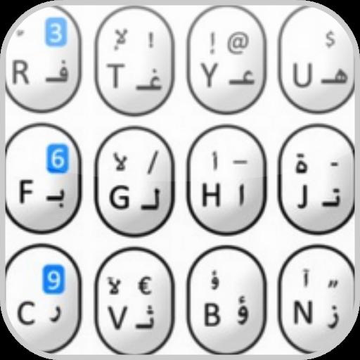 아랍어 키보드를 다운로드